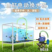 220V魚缸換水器電動強力洗沙吸便器大流量全自動水族箱魚池吸污抽水換水泵LXY1968【優品良鋪】
