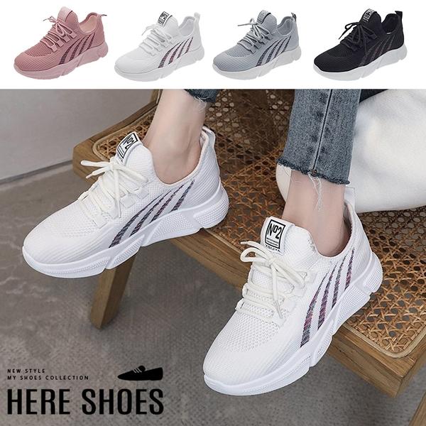 [Here Shoes]3.5cm休閒鞋 休閒百搭條紋舒適透氣 針織厚底綁帶運動休閒鞋 小白鞋-KN9037