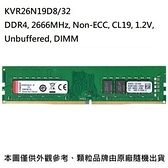 新風尚潮流 【KVR26N19D8/32】 金士頓 桌上型記憶體 32GB DDR4-2666 雙面 終身保固