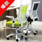 電腦椅家用懶人辦公椅升降轉椅職員現代簡約座椅人體工學靠背椅子igo『韓女王』