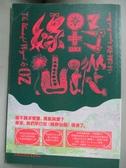 【書寶二手書T1/翻譯小說_HAH】綠野仙蹤_李曼F鮑姆