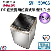 【新莊信源】15公斤【SANLUX 台灣三洋 DD直流變頻超音波單槽洗衣機(不鏽鋼)】SW-15DVGS