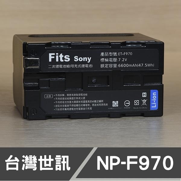 SONY F970 F960 台灣世訊 日製電芯 副廠鋰電池 (一年保固)