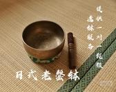 頌缽 老日式磬老頌缽 聲音療愈 演奏音樂會 瑜伽音缽佛音碗-限時8折