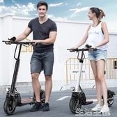 電動車 鋰電池成人電動滑板車折疊代駕兩輪小型代步迷你男女性電瓶車 mks生活主義