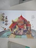 【書寶二手書T2/少年童書_FA2】小淘淘和藍捲捲_童漫秀多媒體