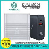 【NILLKIN】旅充頭+大容量行動電源2合1NKA05 雙模快充行動電源移動電源電源供應器快充頭