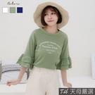 【天母嚴選】馬卡龍色系荷葉袖字母棉質T恤(共三色)