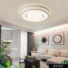 現貨LED圓形吸頂燈具客廳燈簡約現代大氣家用2020年新款臥室陽台燈飾【全館免運】