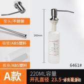 皂液器 不銹鋼大容量廚房水槽用水池按壓器洗潔精瓶子 BF8219『寶貝兒童裝』
