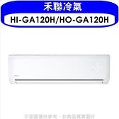 《全省含標準安裝》禾聯【HI-GA120H/HO-GA120H】變頻冷暖分離式冷氣19坪