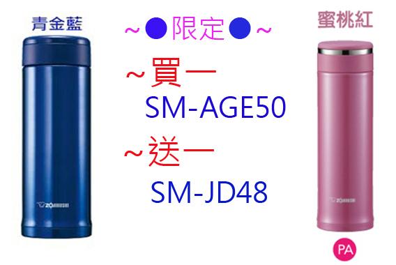 限定款●買一送一●象印(SM-AGE50+SM-JD48)不銹鋼0.5L+0.48L保溫杯#免運費#