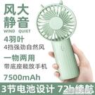 usb小風扇迷你靜音手持電風扇便攜式隨身小型電動手拿學生兒童可充電 極簡雜貨
