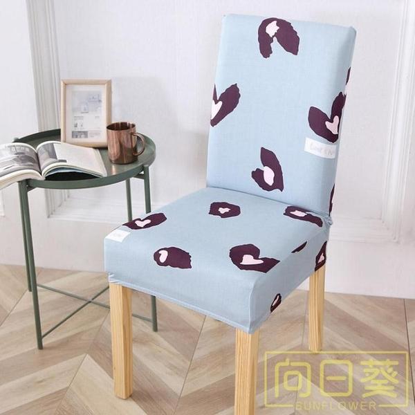 椅套 餐桌椅子套罩家用餐椅套通用辦公歐式北歐簡約彈力椅套椅墊套裝 店慶降價