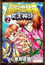 聖鬥士星矢NEXT DIMENSION冥王神話02