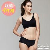 【Bellewear】經典專利 無鋼圈運動內衣(超值4件組-透氣打孔杯模)