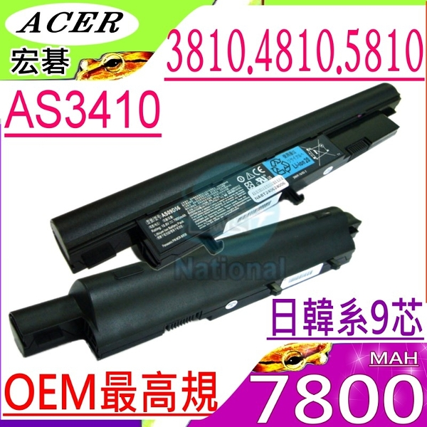 ACER 電池(九芯超長效)-ASPIRE TIMELINE 3810,3810T,3810TZG,4810,4810TZG,AS5810,AS09D31, AS09D34
