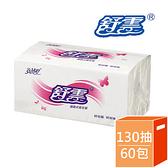 舒雲抽取式衛生紙130抽*60包(箱)