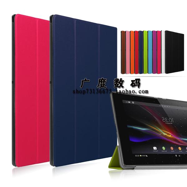 King*Shop~索尼Xperia Z4 Tablet平板保護套 SGP771超薄保護外殼SGP712皮套