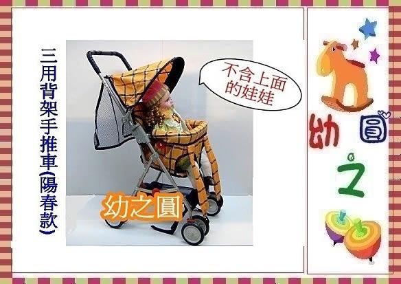 *幼之圓*三用揹架手推車(陽春款)~可當機車椅