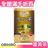日本 ORIHIRO 超值60包 薑黃茶 交換禮物 生日 聖誕 冬季飲品【小福部屋】