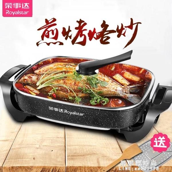 韓式烤魚鍋家用燒烤爐電烤肉機電多功能涮烤一體電火鍋 果果輕時尚NMS