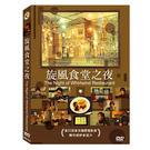 旋風食堂之夜DVD