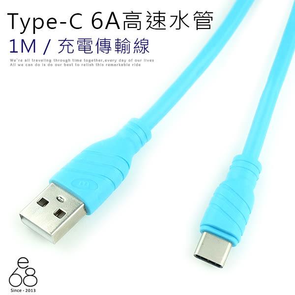 E68精品館 一米 6A 高速水管線 Type C 充電線 USB 傳輸線 快充線 快速充電線 水管線 ZE552KL U11 V20 XZ