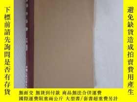 二手書博民逛書店學術動態罕見1990年1、5期 合訂本Y19945