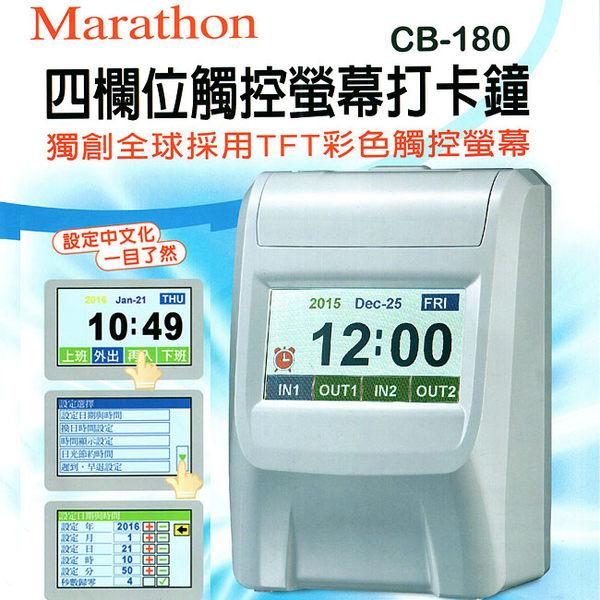 馬拉松 Marathon CB-180 [附卡架+100張考勤卡] 四欄位微電腦打卡鐘 同優美UB卡