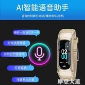 智慧手環藍芽耳機二合一通話可接電話分離式手錶功能運動計步器『摩登大道』