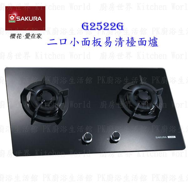 【PK廚浴生活館】 高雄 櫻花牌瓦斯爐 G2522GB G2522 G2522G二口小面板易清檯面爐 強化玻璃面板(黑)