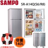 【SAMPO聲寶】140L 2級精緻雙門冰箱 SR-A14Q-S6/R8 含基本安裝 免運費