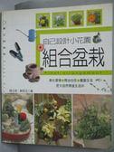 【書寶二手書T7/設計_ZCM】自己設計小花園-組合盆栽_魏玉娟 / 蘇明玉