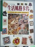 【書寶二手書T3/美工_XAI】生活風格卡片_三采編輯部