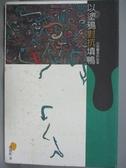 【書寶二手書T9/藝術_XBB】以塗鴉對抗填鴨_藍劍虹