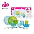 【彌月禮推薦】nip德國嬰幼兒繽紛餐具13件組-藍綠