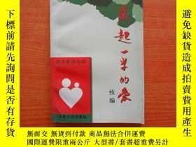 二手書博民逛書店罕見家庭教育指南-藏起一半的愛(續編)23429 柴潔心 著 人