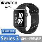【含稅附發票】Apple Watch Nike+ Series 3 太空灰色鋁金屬錶殼搭 Anthracite 配黑色 42mm