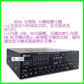 【中彰投電器】ROSA(藍牙/USB/SD/FM/卡拉OK)小鋼砲擴大機,PK-200【全館刷卡分期+免運費】