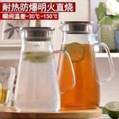 冷水壺 涼水壺玻璃耐高溫 防爆家用涼茶壺帶蓋大號冰箱夏季冷水壺 巴黎春天