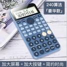 計算器 科學計算器大學生會計專用函數計算機注會考試專用大學機器【快速出貨八折鉅惠】