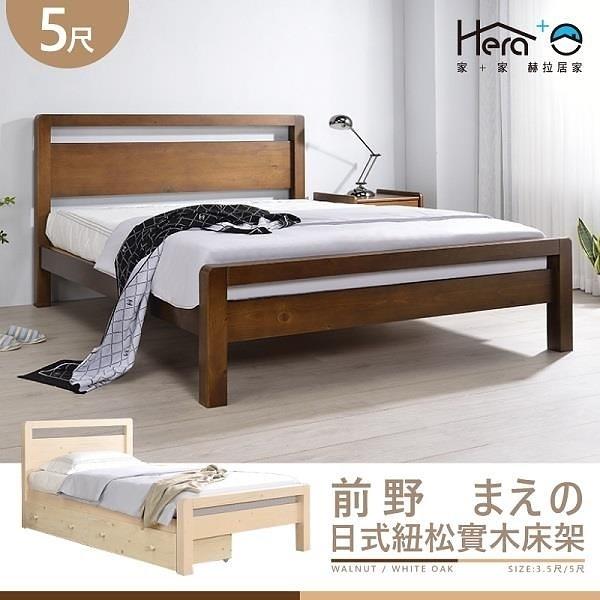 【南紡購物中心】Maeno前野 日式紐松實木床架 標準雙人5尺