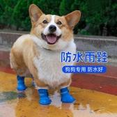 狗狗雨鞋柯基泰迪鞋子小型犬寵物鞋鞋套防臟防水不掉腳套軟底四季 小艾新品