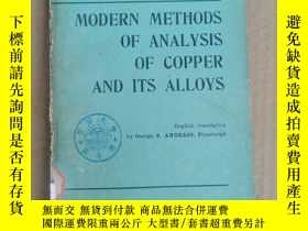 二手書博民逛書店modern罕見methods of analysis of copper and its alloys(P103