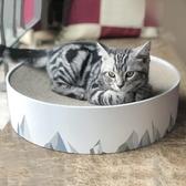 碗形大瓦楞紙貓窩貓玩具貓咪瓦楞碗磨爪貓抓盒WY【免運】