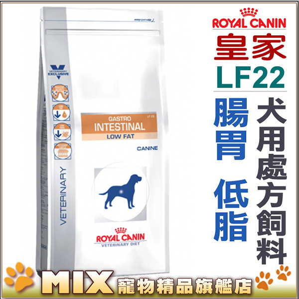 ◆MIX米克斯◆代購法國皇家犬用處方飼料 【LF22】犬用處方 1.5kg