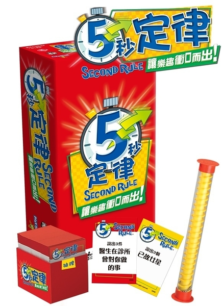 『高雄龐奇桌遊』 5秒定律 5 Second rule 五秒定律 繁體中文版 正版桌上遊戲專賣店