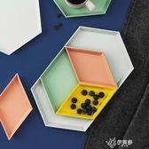 果盤幾何創意北歐水果盤托盤客廳桌面簡約現代家用零食干果點心收納盤伊芙莎