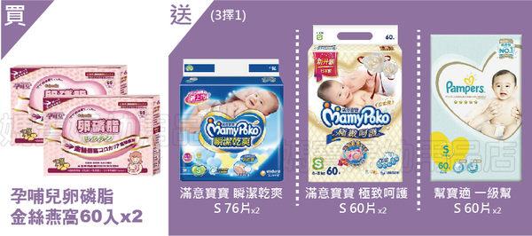 買 孕哺兒卵磷脂金絲燕窩60入 送 滿意寶寶瞬潔乾爽S/滿意寶寶極致呵護S/幫寶適一級幫S (三選一)